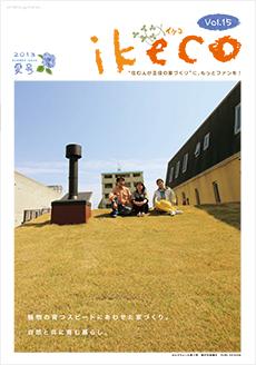 ikeco vol.15 植物の育つスピードにあわせた家づくり。