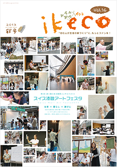 ikeco vol.16 第4回塗り壁のある風景コンテスト スイス漆喰アートフェスタ