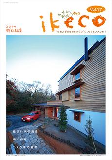 ikeco vol.17 住まい手の資産 街の資産 つくり手の資産