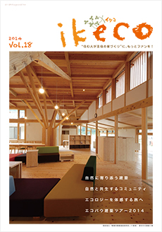 ikeco vol.18 エコバウ建築ツアー2014