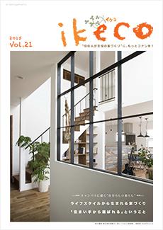 ikeco vol.21 「住まい手から選ばれる」ということ