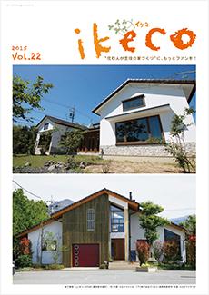 ikeco vol.22 気密・断熱を考えた高性能住宅へ