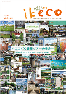 ikeco vol.23 エコバウ建築ツアーの歩み