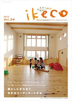 ikeco vol.24 脱・塩ビクロスで室内環境を改善