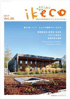 ikeco vol.26 第20回 ドイツ エコバウ建築ツアー2016