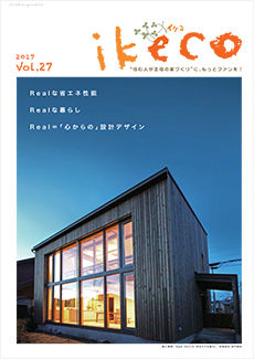 ikeco vol.27 「Real=心から」生まれる設計デザイン