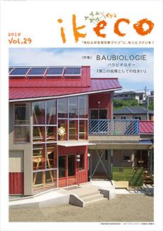 ikeco vol.29 バウビオロギー『第三の皮膚としての住まい』