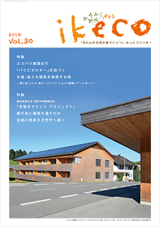 "ikeco vol.30 ""誰が為に建築を遺すのか伝統の技術を次世代へ継ぐ「常懐荘ラウンジ プロジェクト」"