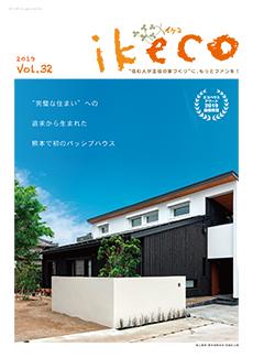 "ikeco vol.32 ""完璧な住まい""への 追求から生まれた 熊本で初のパッシブハウス"