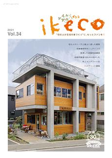 ikeco vol.34 住む人が主役の家づくりにもっとファンを!