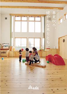 リボス自然健康塗料 幼稚園・保育園向けパンフレット
