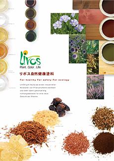 リボス自然健康塗料 総合カタログ