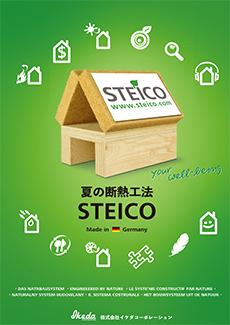 夏の断熱工法 STEICO