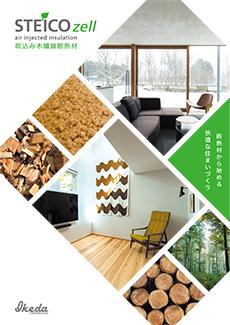 吹込み木繊維断熱材