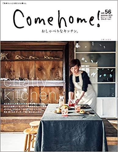 Come home!表紙画像