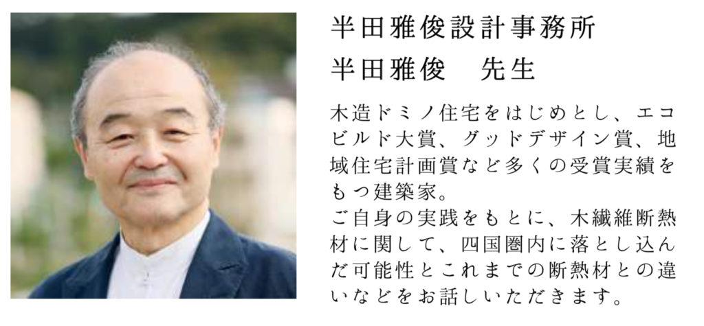 半田雅俊先生プロフィール画像