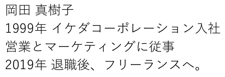 岡田さんプロフィール