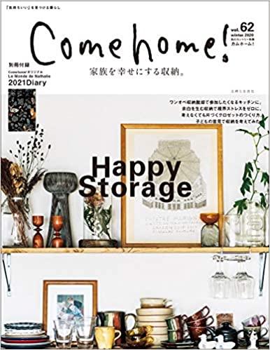 comehome!vol.62表紙